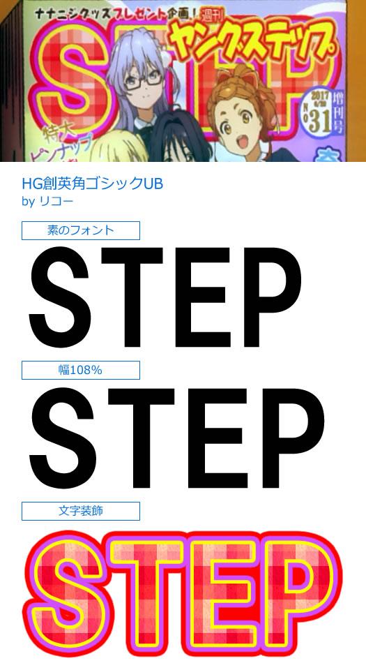 【22/7】TVアニメ第8話に出てきた『ヤングステップ』のロゴフォント | 欧文