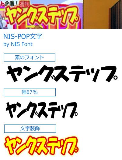 【22/7】TVアニメ第8話に出てきた『ヤングステップ』のロゴフォント | カタカナ
