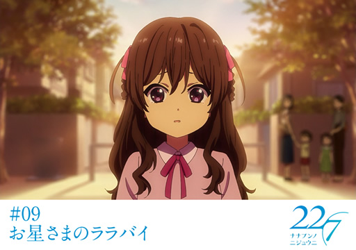 TVアニメ『22/7』第9話『お星さまのララバイ』感想