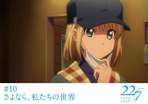 TVアニメ『22/7』第10話『さよなら、私たちの世界』