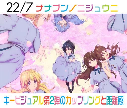 【22/7】TVアニメキービジュアル第2弾のカップリングと距離感