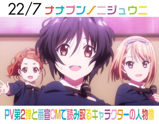 【22/7】TVアニメPV第2弾と番宣CMで読み取るキャラクターの人物像