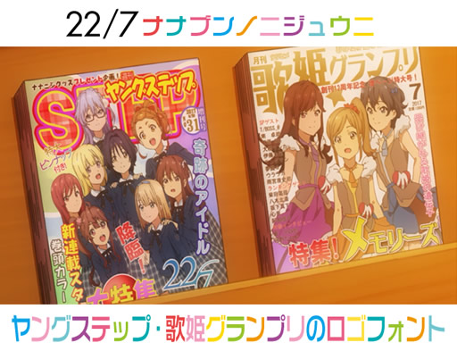 【22/7】TVアニメ第8話に出てきた『ヤングステップ』『歌姫グランプリ』のロゴフォントを調べてみた