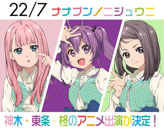 【22/7】神木みかみ・東条悠希・柊つぼみのアニメ出演が決定!
