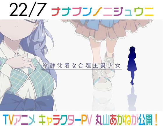 【22/7】TVアニメのキャラクター紹介PV(丸山あかね)が公開されたよ