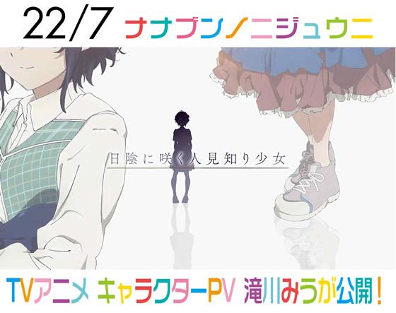 【22/7】TVアニメのキャラクター紹介PV(滝川みう)が公開されたよ