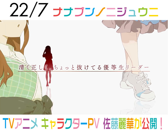 【22/7】TVアニメのキャラクター紹介PV(佐藤麗華)が公開