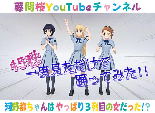 【22/7】河野都ちゃんはやっぱり3列目の女だった!?