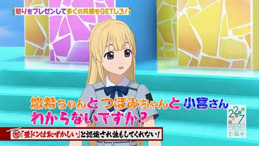 22/7 藤間桜→東条悠希 呼称