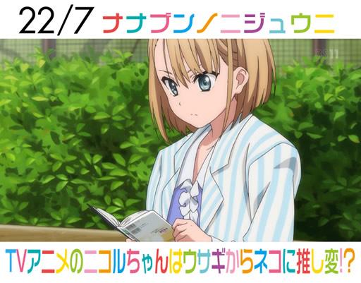 【22/7】TVアニメの斎藤ニコルちゃんはウサギからネコに推し変!?