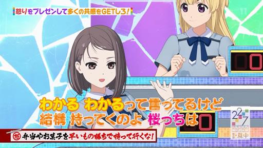22/7 柊つぼみ→藤間桜 呼称