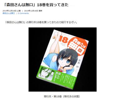 「森田さんは無口」18巻を買ってきた