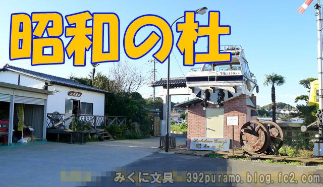 昭和の杜1