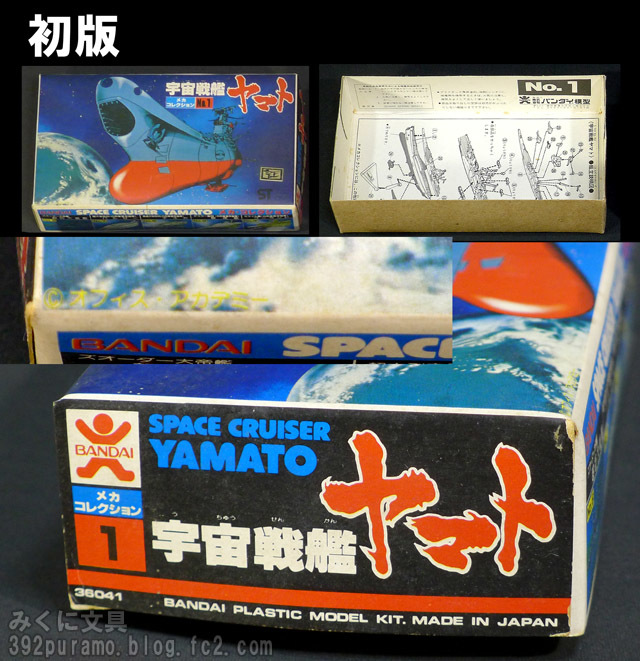 100円バージョンヤマト初版-640