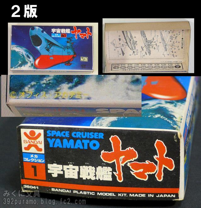 100円ヤマト2版640