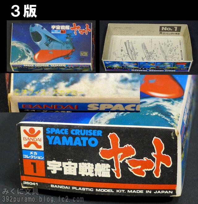 100円ヤマト3版640