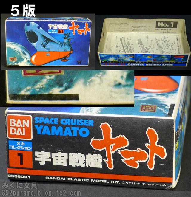 100円ヤマト5版640