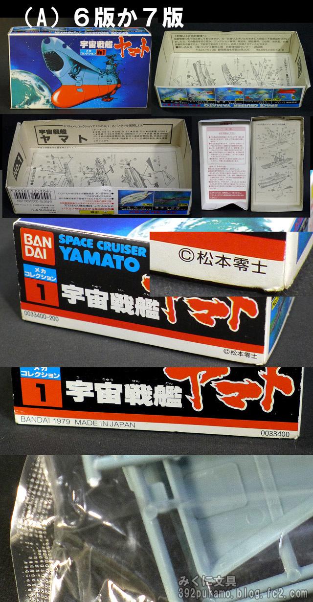 100円ヤマトA-6-7版640