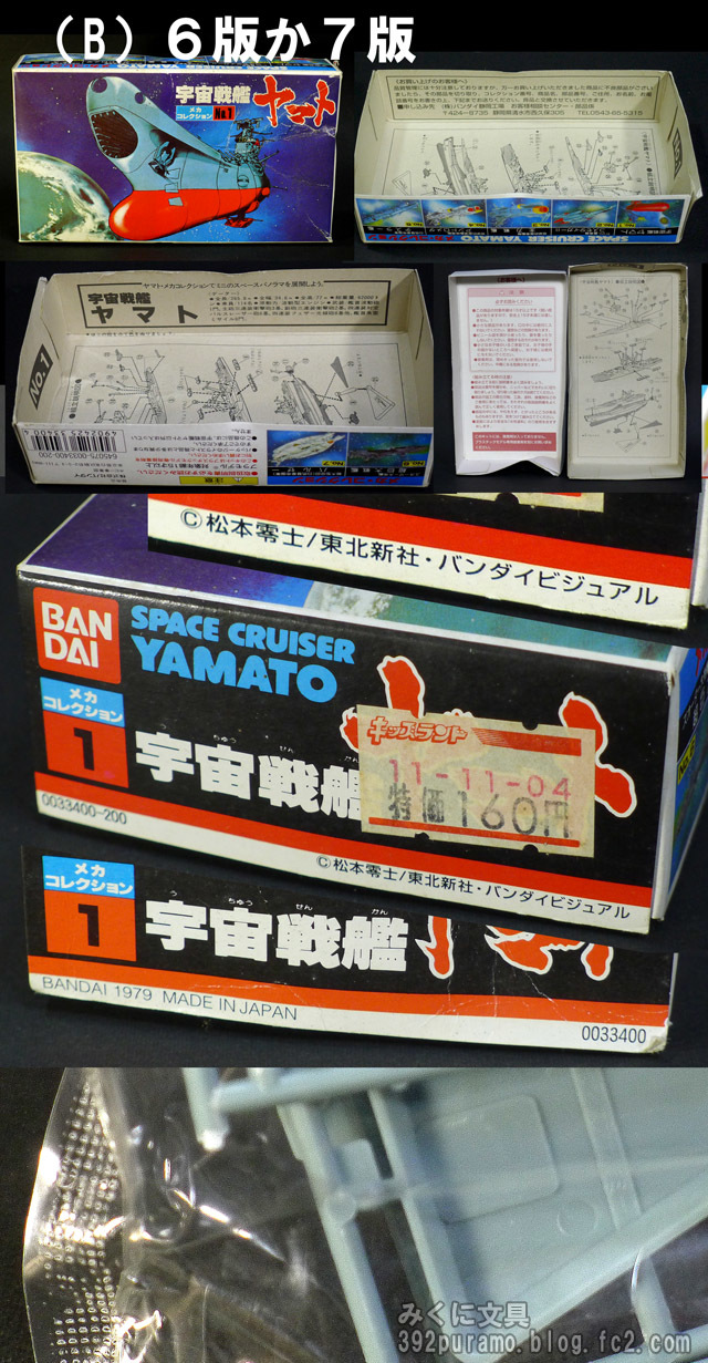 100円ヤマトB-6-7版640