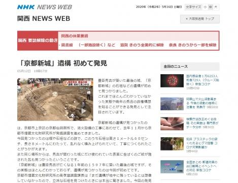 京都新城ニュース
