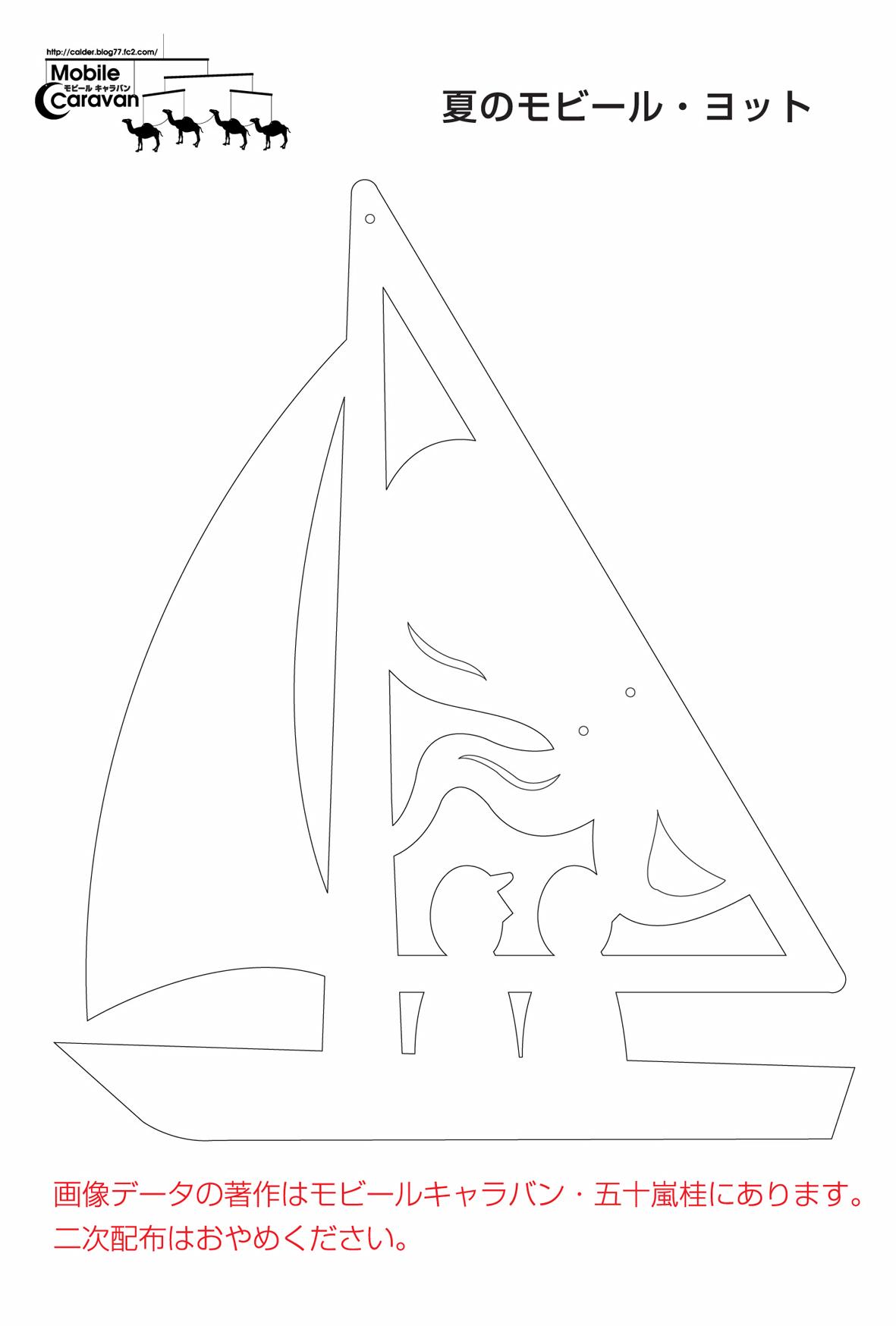 yacht_octopus.jpg