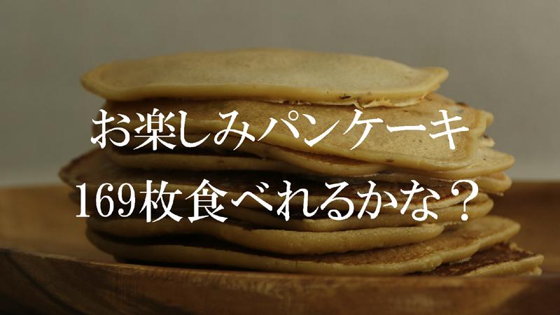 パンケーキ表紙