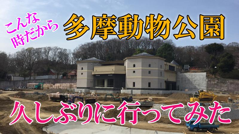 多摩動物公園52