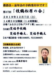 19年12月7日「枝鶴松原の会」