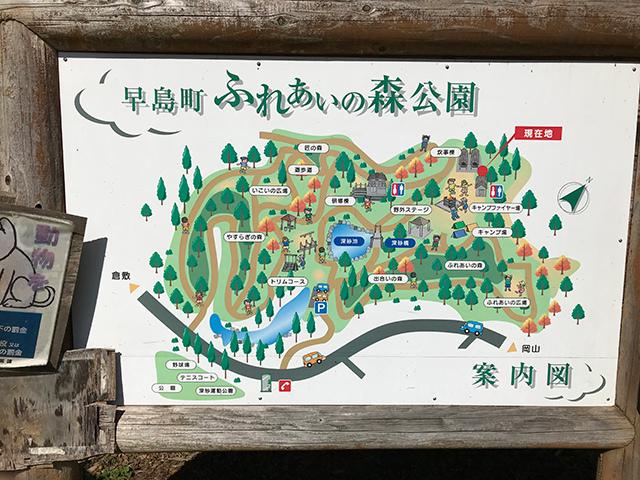 早島ふれあいの森2