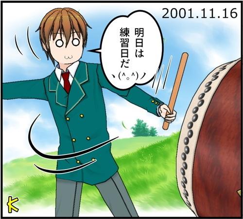 2001/11/16のひとり言