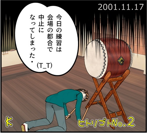 No.2 ◎2001.11.17の独り言