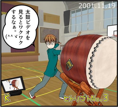 No.3 ◎2001.11.19の独り言