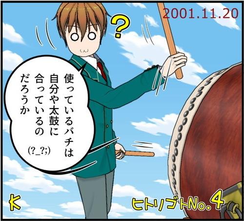 No.4◎2001.11.20の独り言
