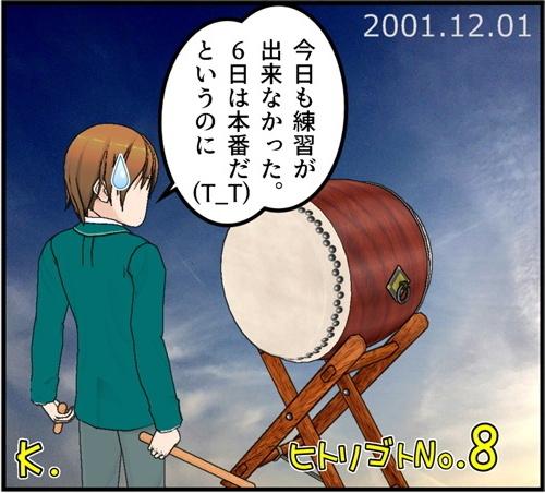 No.8◎2001.12.01の独り言