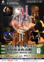 和楽器演奏集団 独楽 熊本県水俣公演