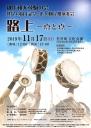 創作和太鼓駒の会 発足40周年記念・第30回定期演奏会『路上 ー点と点ー』