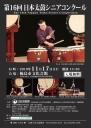 第16回日本太鼓シニアコンクール