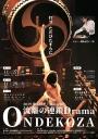 2019 鬼太鼓座・郡山公演 流離の連鎖Drama
