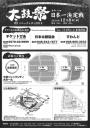 太鼓祭inソニックシティ2019 第11回日本一決定戦 東京2020オリンピック・パラリンピック応援イベント