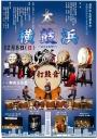 横浜太鼓祭〜浜の太鼓祭〜