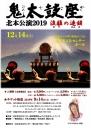 鬼太鼓座北本公演 2019流離の連鎖