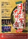 第三十二回日本の響き大地の舞2019
