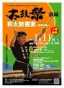 太鼓祭in静岡和太鼓饗宴~駿府の巻~