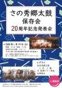 さの秀郷太鼓保存会 20周年記念発表会