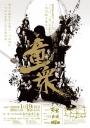 和太鼓童衆〜WARABESHU〜 新春和太鼓コンサート2020