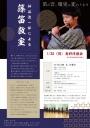 神谷俊一郎による 篠笛教室 無料体験会