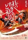 志多ら全国ツアー「たすき」豊橋公演