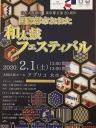 日本太鼓財団東京都支部20周年 国際都市おおた 和太鼓フェスティバル