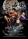 TAKERUコンサート 威風