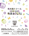 和太鼓スクールHIBIKUS発表会2020